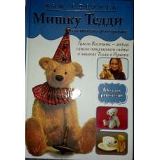 Книга пособие как шить медведей JR1020