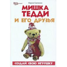 Марина Сметанина. Мишка Тедди и его друзья
